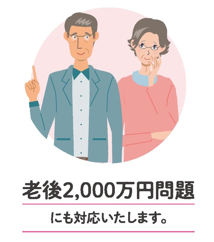 老後2,000万円問題 にも対応いたします。